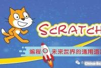 3分钟,让你了解风靡全球的少儿编程Scratch!