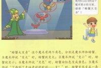 少儿编程|入门课(2)魔术表演