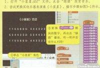 少儿编程|入门课(3)弹奏音乐