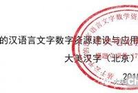 全国教育信息技术研究国家重点课题 《基于云平台的汉语言文字数字资源建设与应用研究》子课题申报流程及管理办法