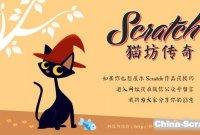 Scratch 猫坊传奇   vol.37 智能AI五子棋对战
