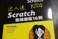 Scratch与艺术创造力