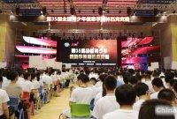 第35届信息学奥林匹克竞赛(NOI2018)在长沙雅礼中学顺利举行.