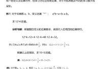 数学思维|奥数五年级第3讲 定义新运算(一)