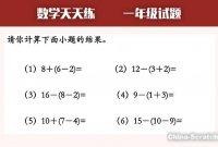 1—6年级数学思维天天练