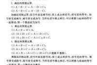 数学思维训练(第12期)