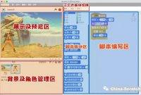 Scratch2.0软件介绍,学前必看