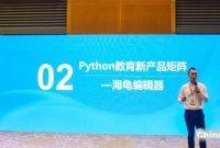编程猫资5000万助力中小学python教育