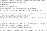 NOIP2018初赛复习(5)-排列组合&综合题上