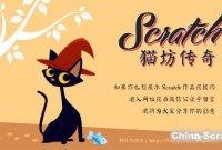 Scratch 猫坊传奇 | vol.61 Flappy Cat