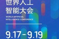 【跟紧】2018世界人工智能大会上马云马化腾李彦宏雷军发言实录及视频