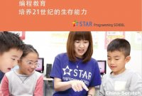 STEM专栏|Star Programming SCHOOL登陆成都