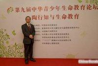 何荣汉:陶行知生活教育思想-从STEM、STEAM到STEAMER教育