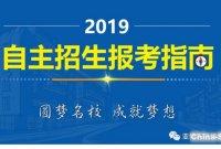 【亚特分享】:最权威、详细的2019年自主招生报考指南 看这里看这里!!