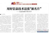 """【天津教育报】用好信息技术这张""""新名片"""" ——走进东丽区刘台小学"""