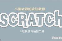 Scratch基础篇-轻松使用画图工具